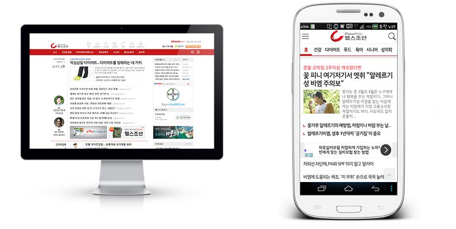 헬스조선닷컴PC&모바일