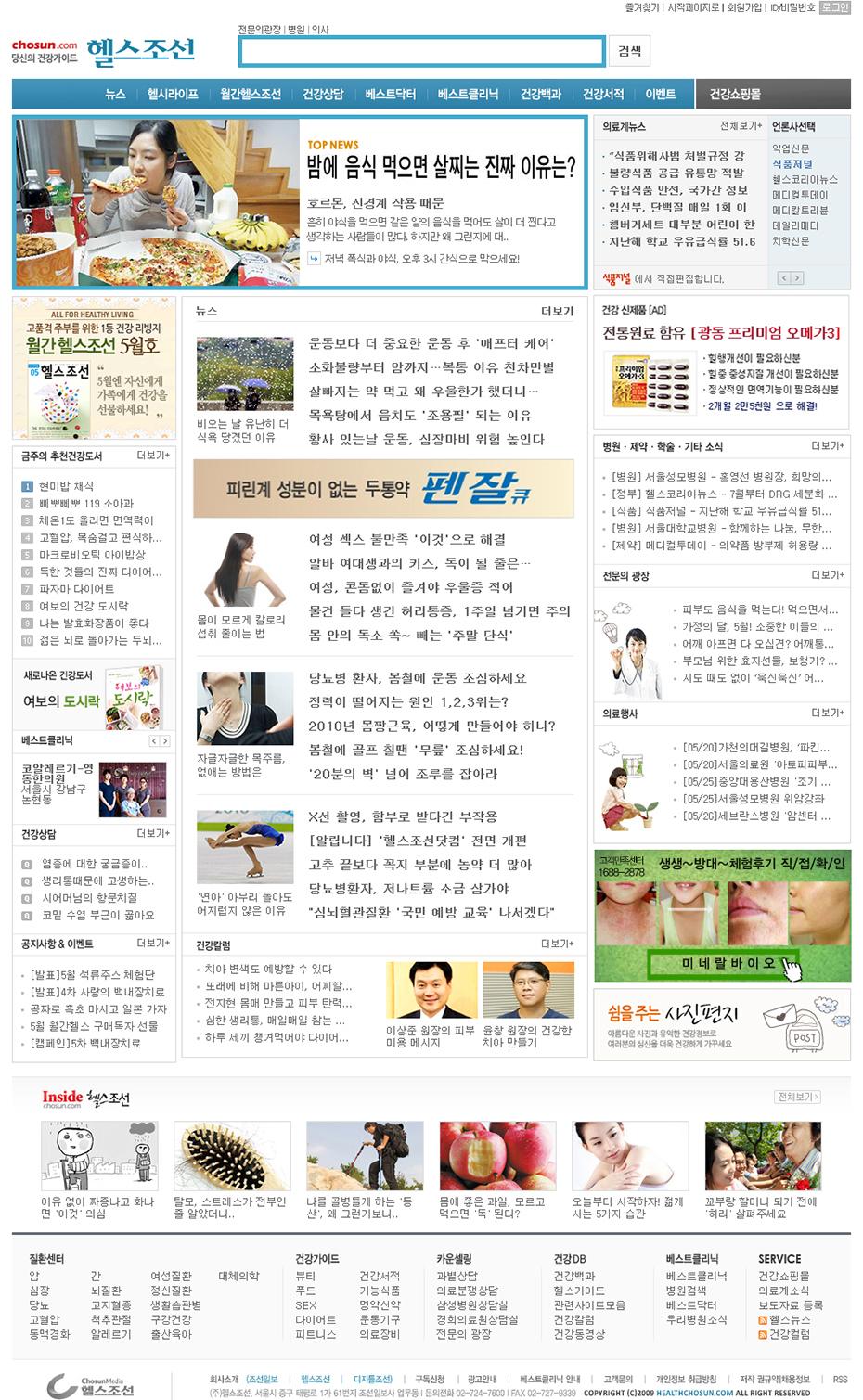 2010년 헬스조선 닷컴