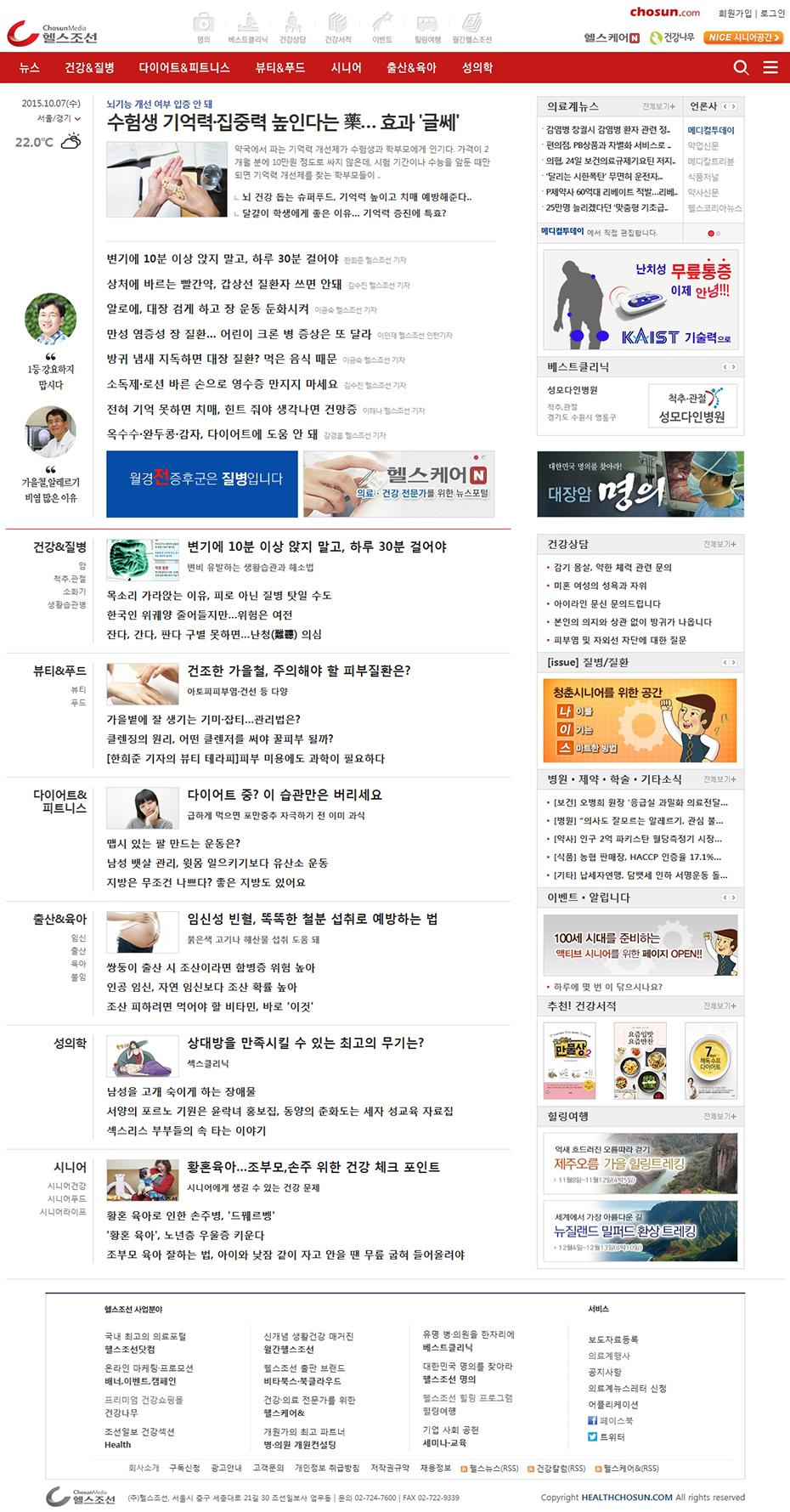2015년 헬스조선닷컴