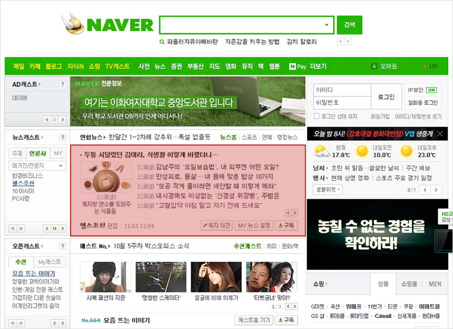 네이버 뉴스캐스트