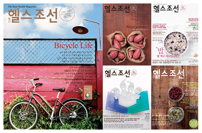 2008.09. 건강매거진 '월간헬스조선' 창간