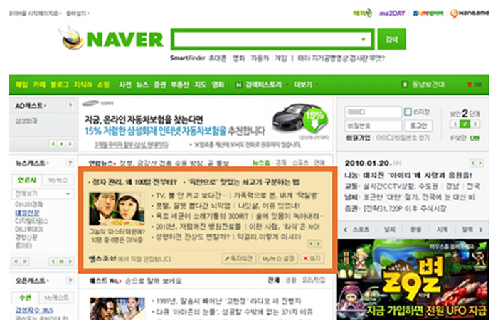 2010.01. 네이버 뉴스캐스트 공급