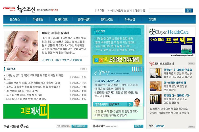 2005.10. 의료정보포털 헬스조선닷컴 오픈