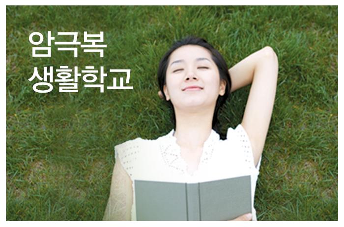 2012.02. 암극복 생활학교 1주년 특별 강연회 개최