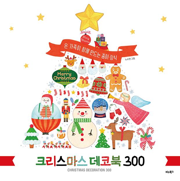 크리스마스 데코북 300